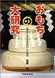 おもちの大研究―日本人とおもちのおいしい関係 (PHPノンフィクション)
