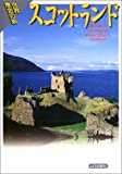 世界歴史の旅 スコットランド (世界歴史の旅)