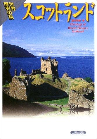 世界歴史の旅 スコットランド