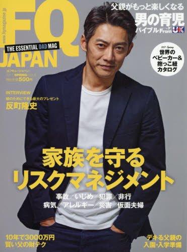 FQ JAPAN 2017年4月号 大きい表紙画像