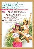 Island Girl フラダンス・フィットネス・ワークアウト DVD-BOX