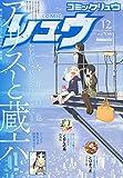 月刊 COMIC (コミック) リュウ 2014年 12月号 [雑誌]