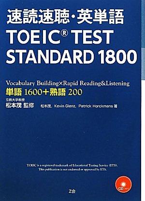 速読速聴・英単語TOEIC TEST STANDARD 1800 = STANDARD 1800 Vocabulary Building×Rapid Reading & Listening