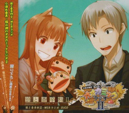狼と香辛料IIDJCD:小清水亜美・福山潤のオオカミックラジオ2