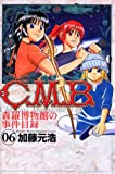 C.M.B.森羅博物館の事件目録 6 (月刊マガジンコミックス)