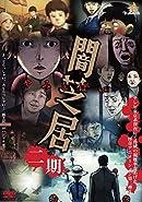闇芝居(第2期) 第3話の画像