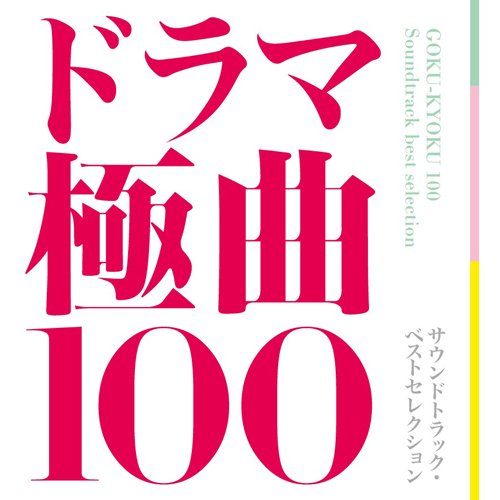 ドラマ極曲100~サウンドトラック・ベストセレクション~
