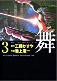 舞―Mai,the psychic girl (3) (MF文庫)