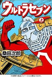 ウ ルトラセブン(上) (マンガショップシリーズ (9))