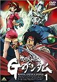 機動武闘伝 Gガンダム 1 [DVD]