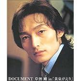 DOCUMENT 草彅剛 in 「黄泉がえり」