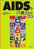 AIDSをどう教えるか