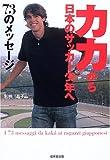 カカから日本のサッカー少年へ73のメッセージ
