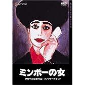伊丹十三DVDコレクション ミンボーの女 コレクターズセット (初回限定生産)