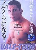 バーリ・トゥード ノゲイラ最強への道―DVD最強テクニック伝授ノゲイラになる!