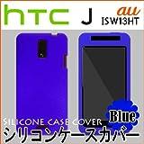 hTC J ISW13HT用 : シリコン ケース カバー : ブルー