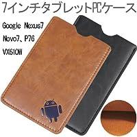 300円以下! Google Nexus 7 など 7インチタブレット レザーケース 送料込