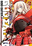 【感想】GOD EATER -the 2nd break- 2巻
