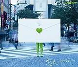 恋文 〜ラブレター〜♪GReeeeN