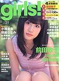 Girls!(31) (双葉社スーパームック)