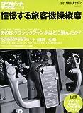 コクピットイズム No.10 AIRLINER EDITIO―ヒコーキ操縦主義マガジン (イカロス・ムック)