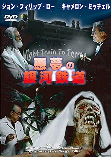 悪夢の銀河鉄道