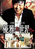 優雅な世界 [DVD]