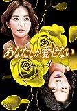 あなたしか愛せない DVD-BOX4