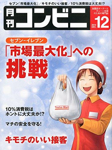 コンビニ 2014年 12月号 [雑誌] (【セブン-イレブン 「市場最大化」への挑戦】)
