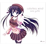 colorless wind