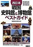 西日本戦国 史料館&博物館ベストガイド