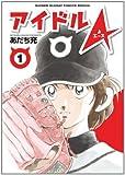 アイドルA 1 (少年サンデーコミックス〔スペシャル〕)