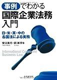 事例でわかる国際企業法務入門