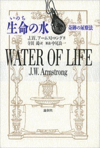 生命(いのち)の水—奇跡の尿療法