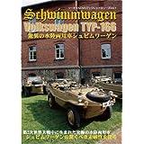 Schwimmwagen Volkswagen VW Type-166 (DVD)