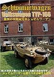 驚異の水陸両用車シュビムワーゲン VW TYP-166 (DVD) [ソーキャルDVDブックレットシリーズVol.1]