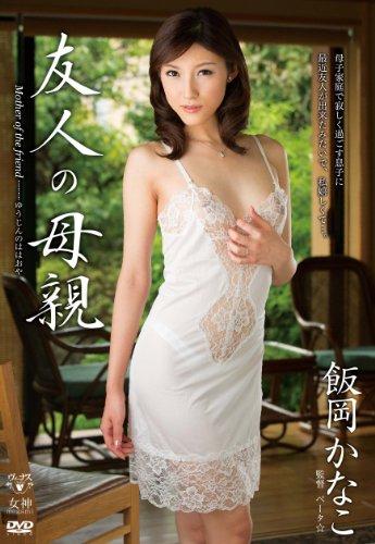 友人の母親 飯岡かなこ VENUS [DVD]