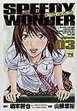 スピーディワンダー 03 (ヤングチャンピオンコミックス)