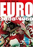 [Koly選手名鑑Maniax-2] サッカー欧州選手権 半世紀選手名鑑 EURO2008-1960 (Koly選手名鑑Maniax)