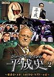 ジョージ・ポットマンの平成史 vol.2 [DVD]