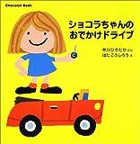 ショコラちゃんのおでかけドライブ―Chocolat Book〈3〉 (講談社の幼児えほん)