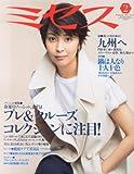 ミセス 2014年 02月号 [雑誌]