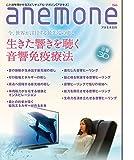 anemone別冊 生きた響きを聴く音響免疫療法