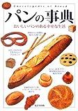 パンの事典—おいしいパンのある幸せな生活