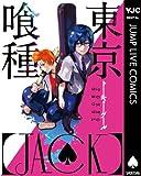 東京喰種トーキョーグール[JACK] (ヤングジャンプコミックスDIGITAL)
