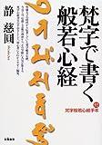 梵字で書く般若心経