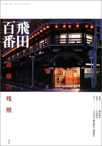 飛田百番—遊廓の残照