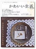 かわいい生活。 vol.10―プチスイートなインテリアと雑貨のほん (別冊美しい部屋)