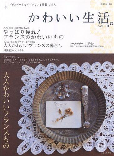かわいい生活。 2009年Vol.10 大きい表紙画像