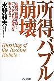 所得バブル崩壊―危機の連鎖を招く「バブルの負の遺産」を断ち切れ!!